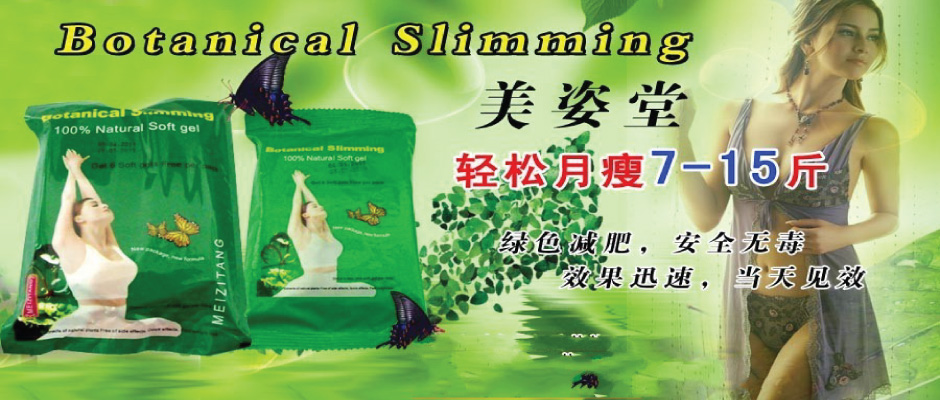 Batanical Slimming